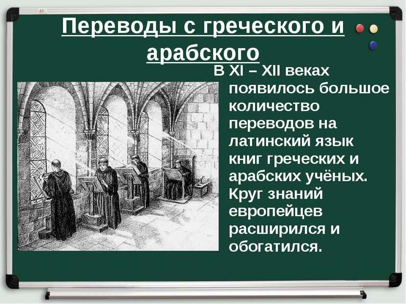Переводы с греческого и арабского В XI – XII веках появилось большое количест...