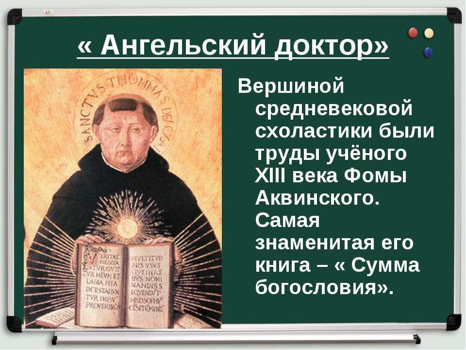 « Ангельский доктор» Вершиной средневековой схоластики были труды учёного XII...