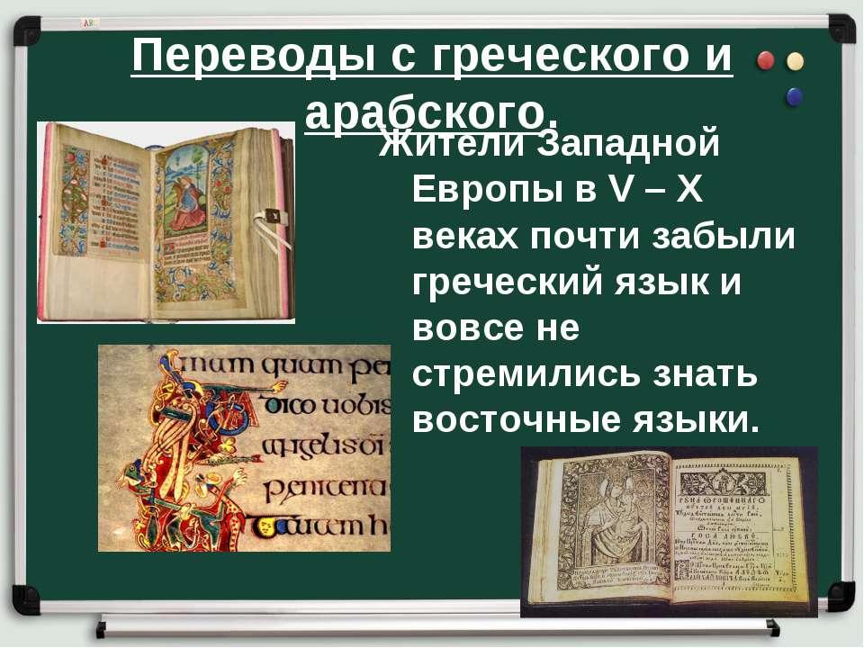 Переводы с греческого и арабского. Жители Западной Европы в V – X веках почти...