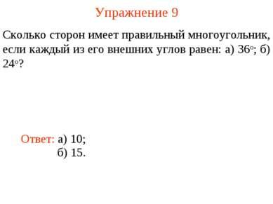 Упражнение 9 Сколько сторон имеет правильный многоугольник, если каждый из ег...