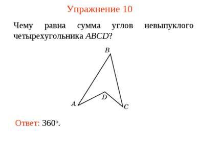 Упражнение 10 Чему равна сумма углов невыпуклого четырехугольника ABCD? Ответ...