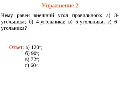 Упражнение 2 Чему равен внешний угол правильного: а) 3-угольника; б) 4-угольн...