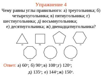 Упражнение 4 Чему равны углы правильного: а) треугольника; б) четырехугольник...