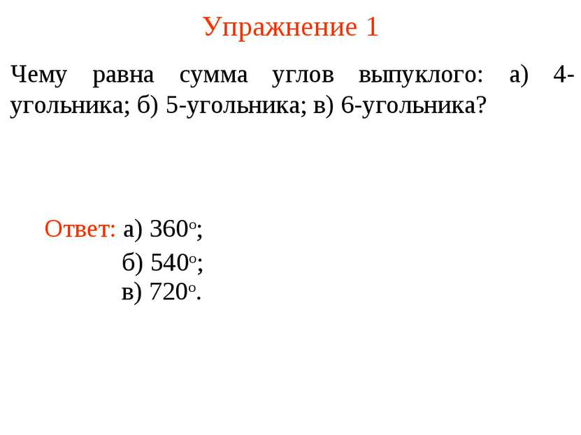 Упражнение 1 Чему равна сумма углов выпуклого: а) 4-угольника; б) 5-угольника...