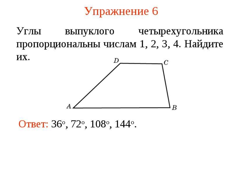 Упражнение 6 Углы выпуклого четырехугольника пропорциональны числам 1, 2, 3, ...