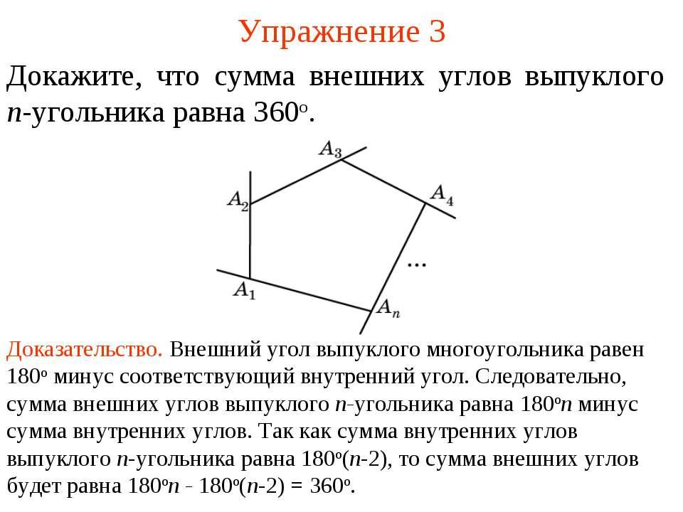 Упражнение 3 Докажите, что сумма внешних углов выпуклого n-угольника равна 36...