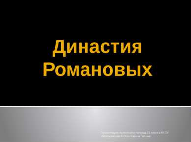 Династия Романовых Презентацию выполнила ученица 11 класса МКОУ «Мальцевская ...