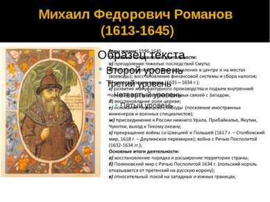 Михаил Федорович Романов (1613-1645)