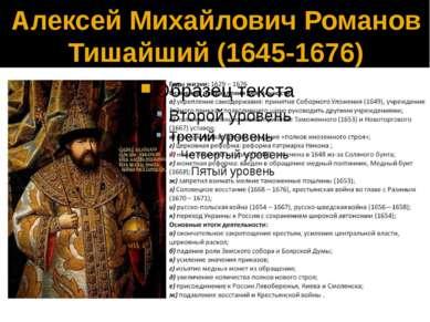 Алексей Михайлович Романов Тишайший (1645-1676)