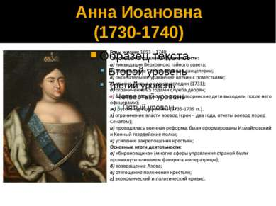Анна Иоановна (1730-1740)