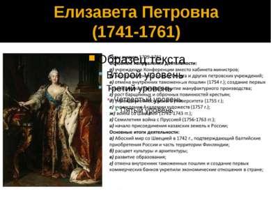 Елизавета Петровна (1741-1761)