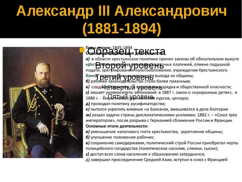 Александр III Александрович (1881-1894)