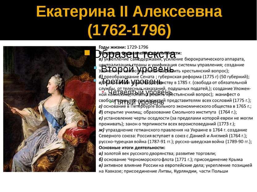 Екатерина II Алексеевна (1762-1796)