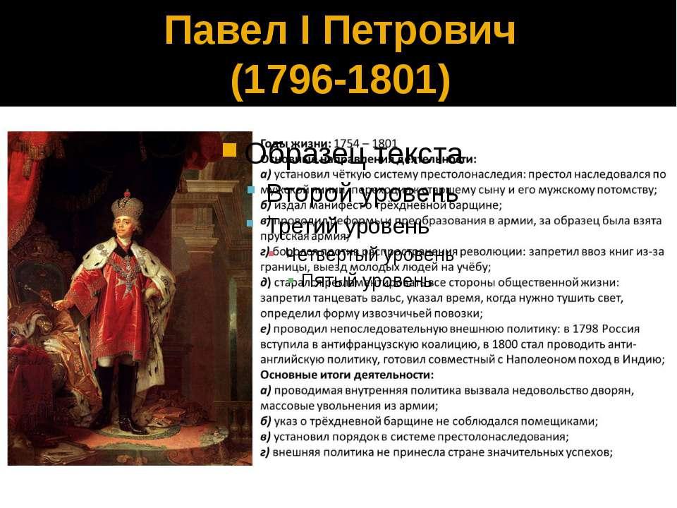 Павел I Петрович (1796-1801)