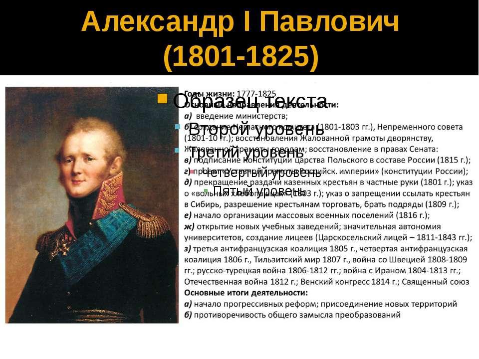 Александр I Павлович (1801-1825)