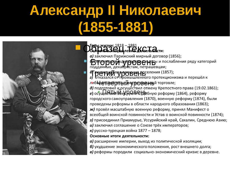 Александр II Николаевич (1855-1881)
