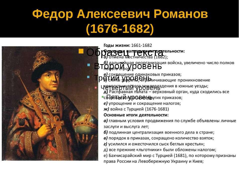 Федор Алексеевич Романов (1676-1682)