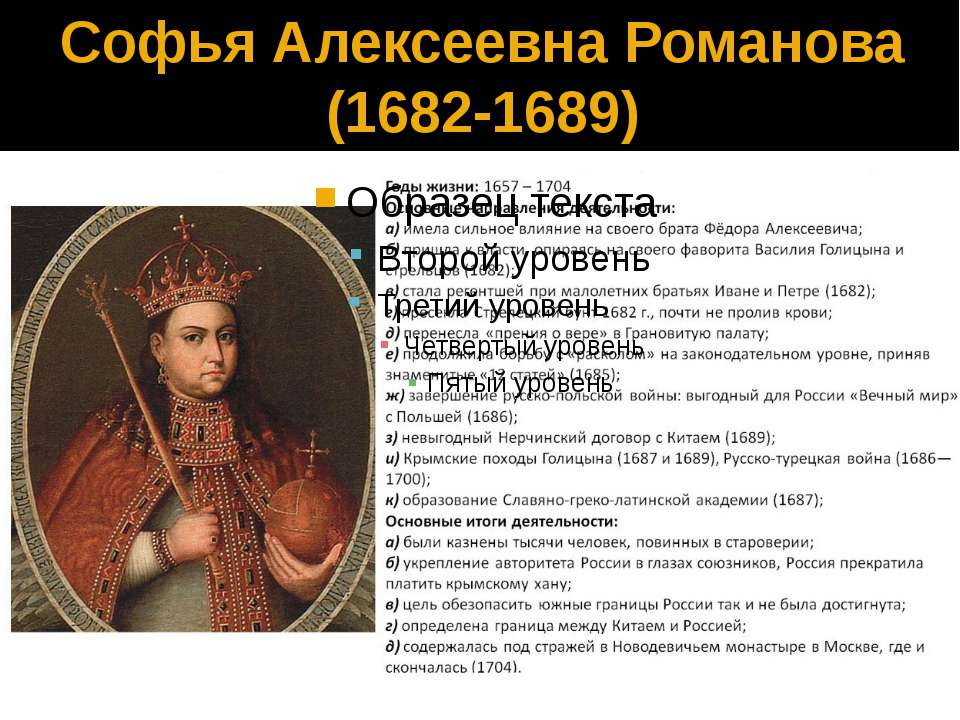 Софья Алексеевна Романова (1682-1689)