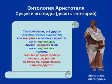 Онтология Аристотеля Сущее и его виды (десять категорий) Таким образом, всё д...