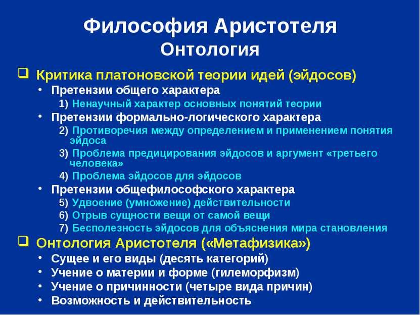Философия Аристотеля Онтология Критика платоновской теории идей (эйдосов) Пре...