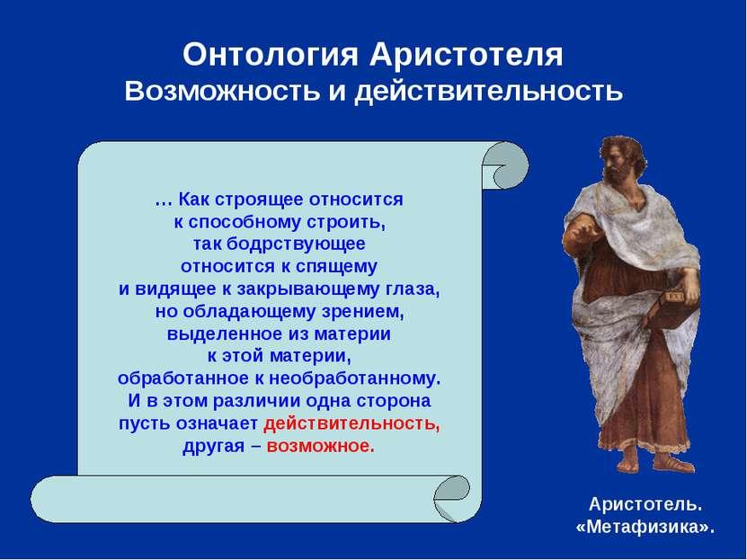 Онтология Аристотеля Возможность и действительность … Как строящее относится ...