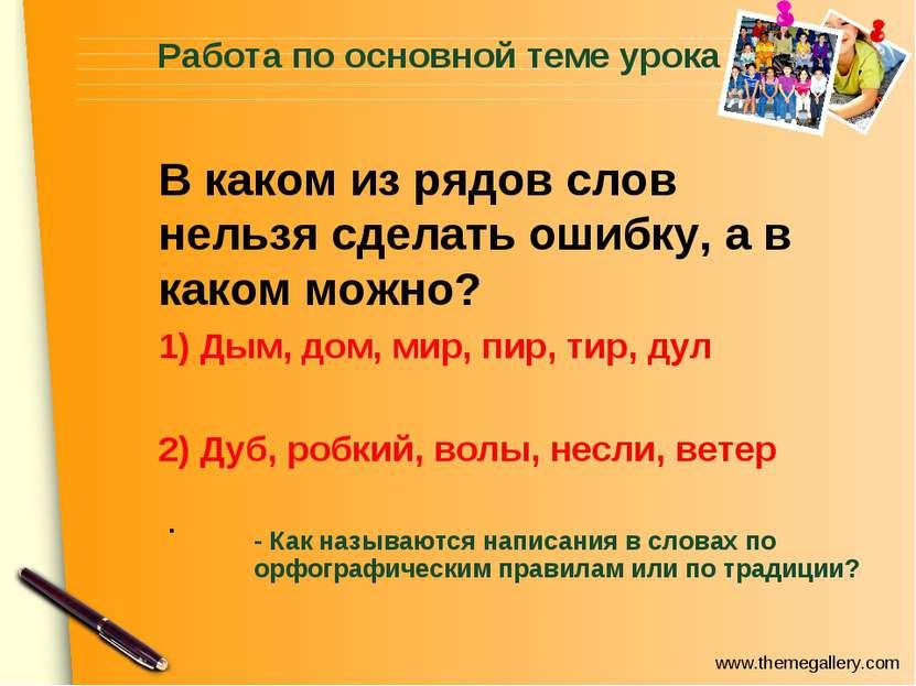 Работа по основной теме урока В каком из рядов слов нельзя сделать ошибку, а ...