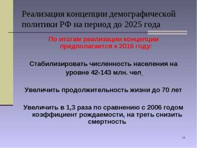 * Реализация концепции демографической политики РФ на период до 2025 года По ...
