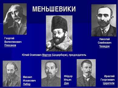 МЕНЬШЕВИКИ Юлий Осипович Мартов (Цедербаум), председатель Георгий Валентинови...
