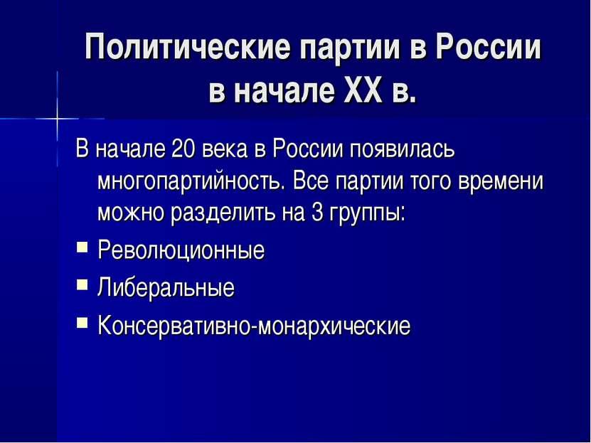 Политические партии в России в начале XX в. В начале 20 века в России появила...