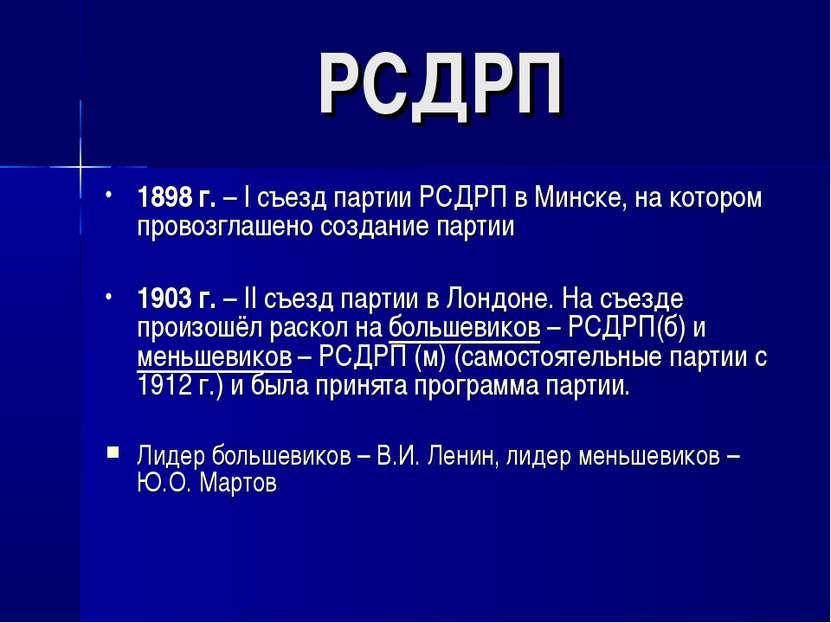 1898 г. – I съезд партии РСДРП в Минске, на котором провозглашено создание па...