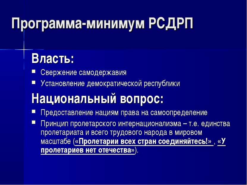 Программа-минимум РСДРП Власть: Свержение самодержавия Установление демократи...