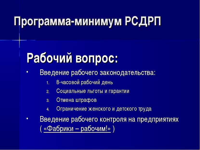 Программа-минимум РСДРП Рабочий вопрос: Введение рабочего законодательства: 8...