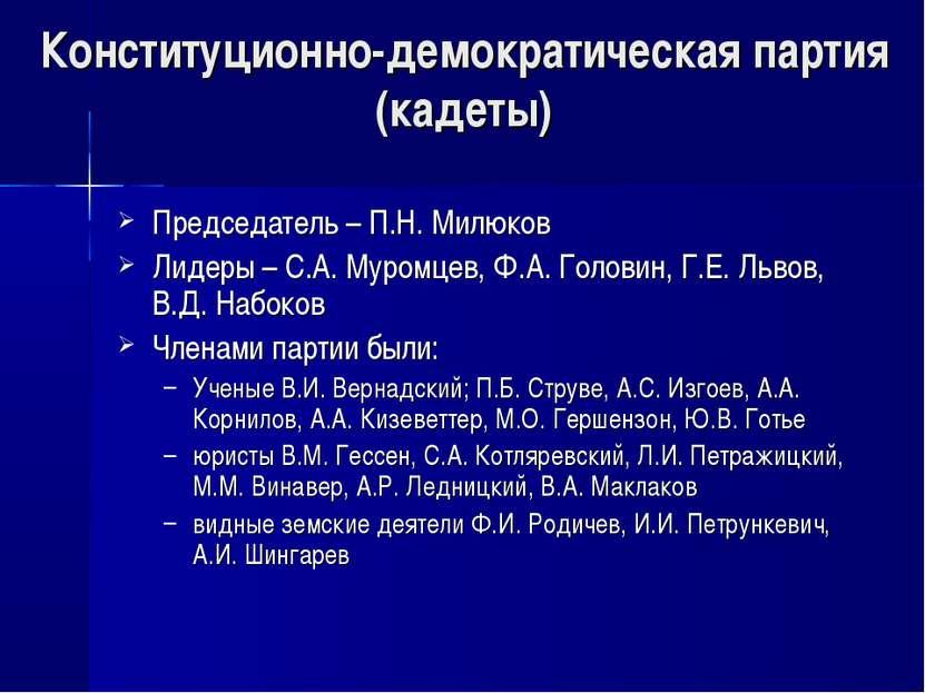 Председатель – П.Н. Милюков Лидеры – С.А. Муромцев, Ф.А. Головин, Г.Е. Львов,...