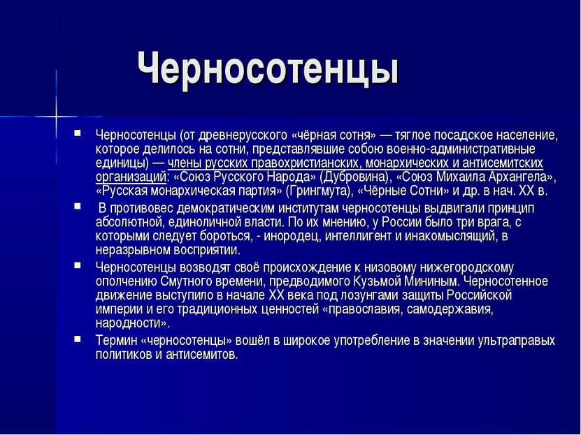 Черносотенцы Черносотенцы (от древнерусского «чёрная сотня» — тяглое посадско...