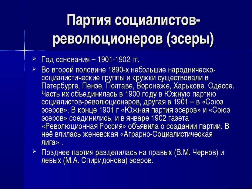 Партия социалистов-революционеров (эсеры) Год основания – 1901-1902 гг. Во вт...