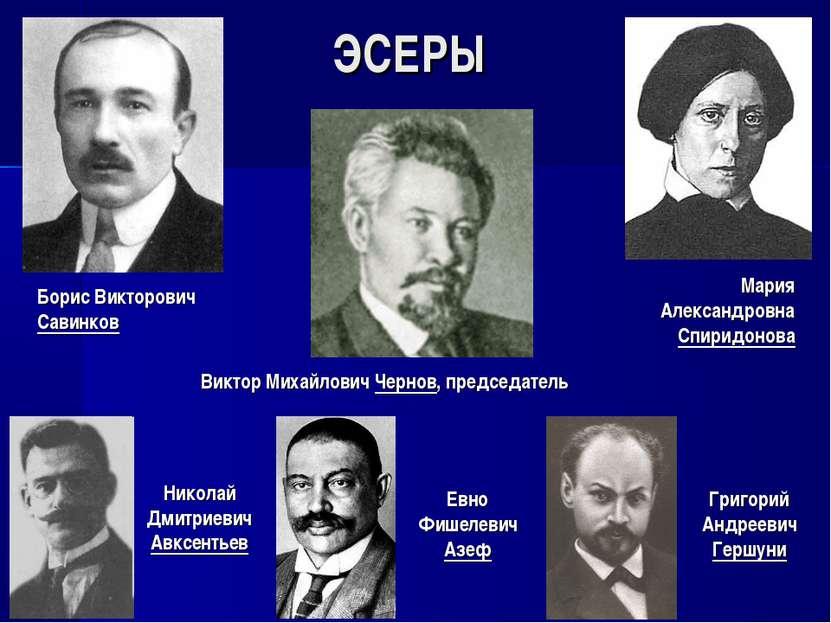 ЭСЕРЫ Виктор Михайлович Чернов, председатель Борис Викторович Савинков Никола...