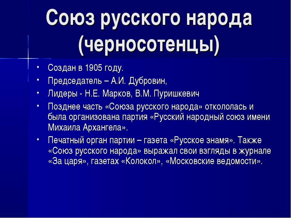 Союз русского народа (черносотенцы) Создан в 1905 году. Председатель – А.И. Д...