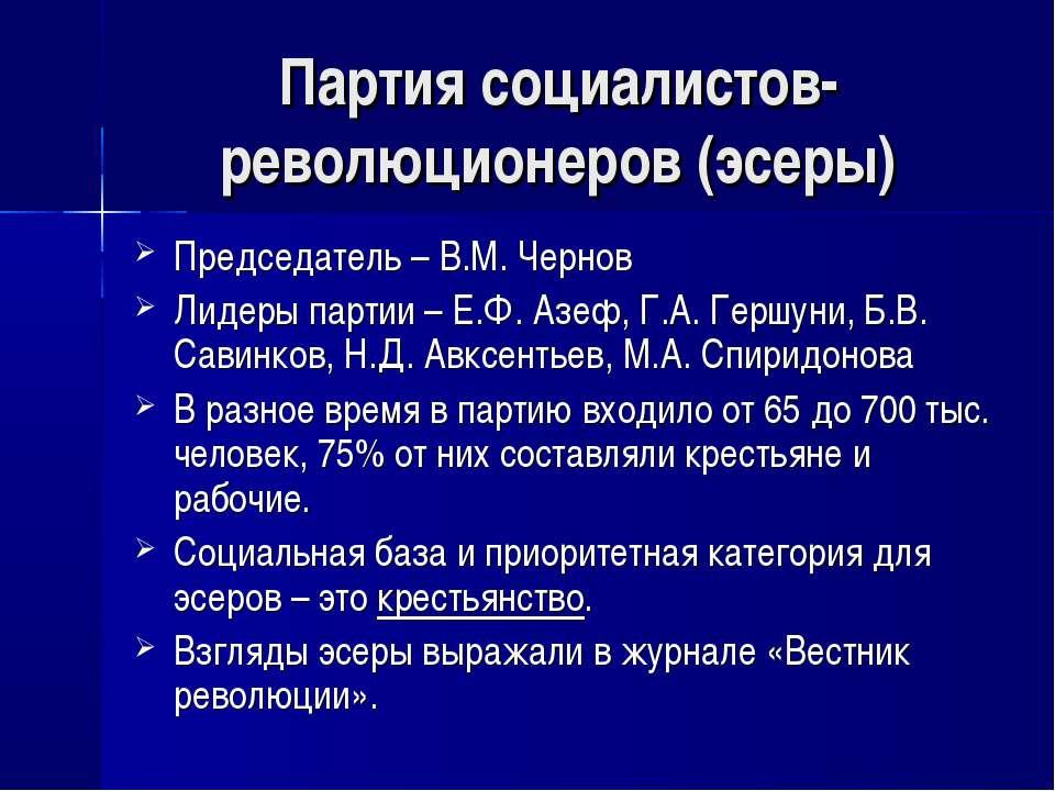 Председатель – В.М. Чернов Лидеры партии – Е.Ф. Азеф, Г.А. Гершуни, Б.В. Сави...