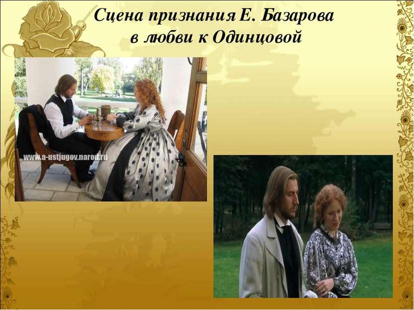 Сцена признания Е. Базарова в любви к Одинцовой