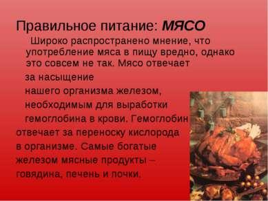 Правильное питание: МЯСО Широко распространено мнение, что употребление мяса ...