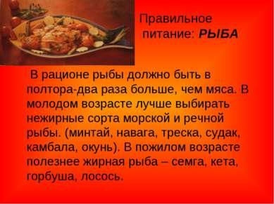 Правильное питание: РЫБА В рационе рыбы должно быть в полтора-два раза больше...