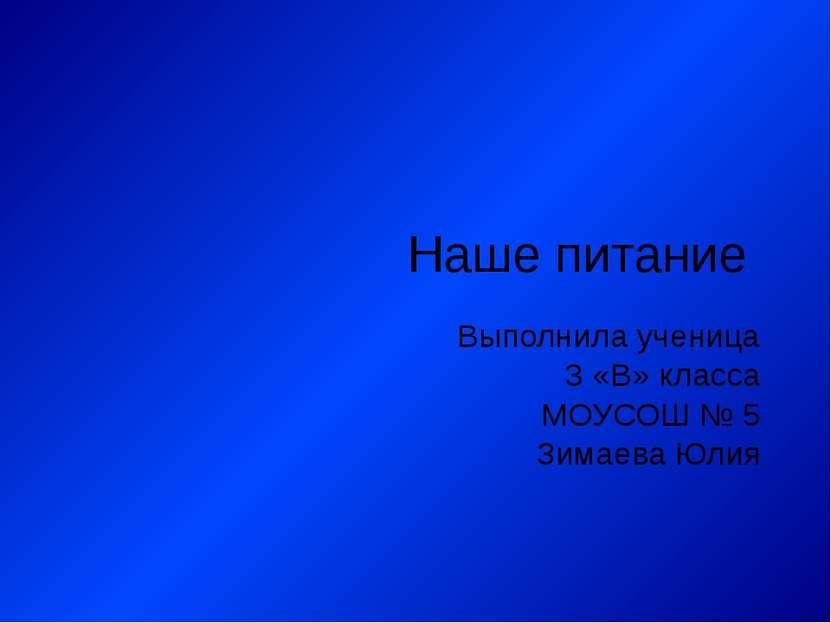 Наше питание Выполнила ученица 3 «В» класса МОУСОШ № 5 Зимаева Юлия