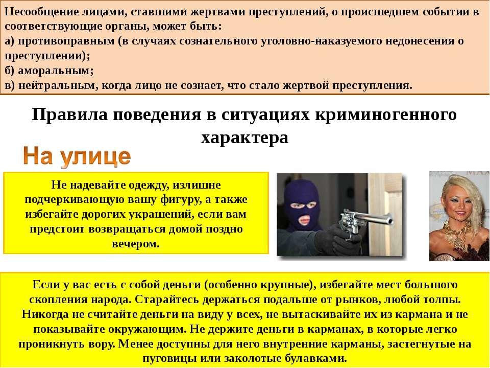 Несообщение лицами, ставшими жертвами преступлений, о происшедшем событии в с...