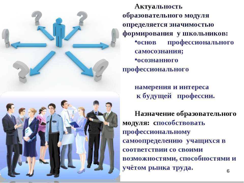 Актуальность образовательного модуля определяется значимостью формирования у ...