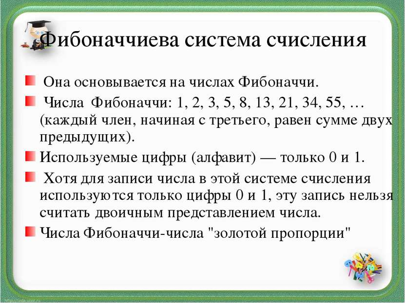 Фибоначчиева система счисления Она основывается на числах Фибоначчи. Числа Фи...
