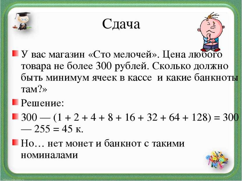 Сдача У вас магазин «Сто мелочей». Цена любого товара не более 300 рублей. Ск...