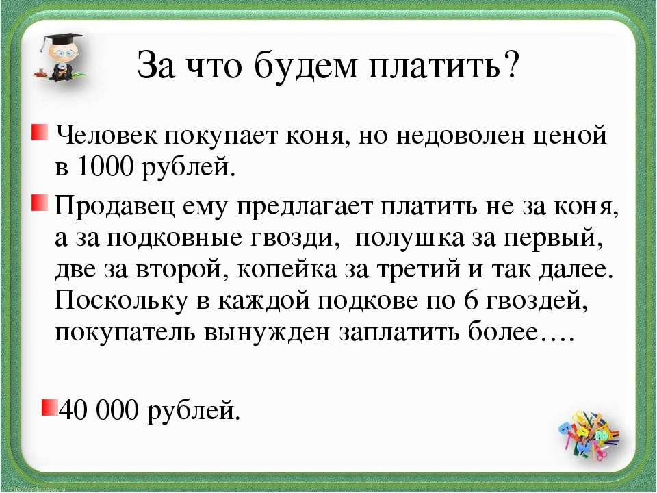 За что будем платить? Человек покупает коня, но недоволен ценой в 1000 рублей...
