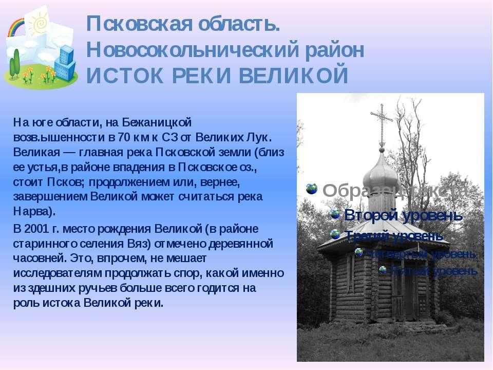 Псковская область. Новосокольнический район ИСТОК РЕКИ ВЕЛИКОЙ На юге области...