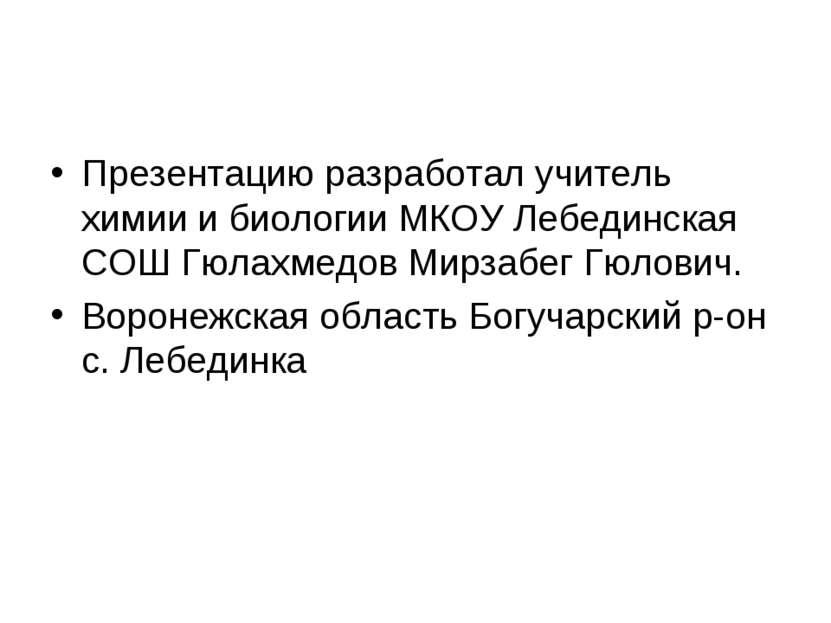 Презентацию разработал учитель химии и биологии МКОУ Лебединская СОШ Гюлахмед...