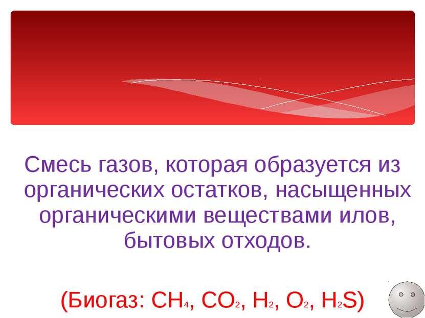 Природное явление, вызванное поглощением углекислым газом, водяным паром энер...